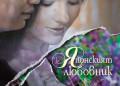 """""""Японският любовник"""" – най-новият роман на Исабел Алиенде"""