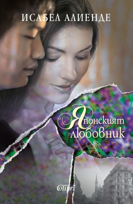 Cover-Yaponskiyat-lyubovnik