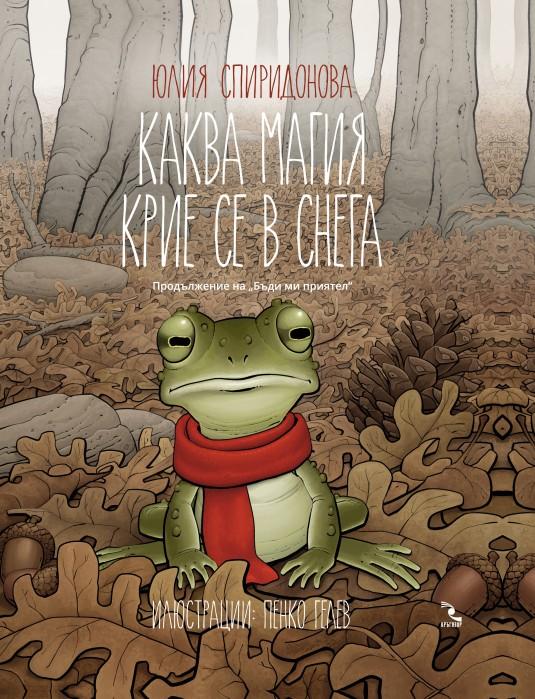COVER-New_Kakva_magia_krie_se_v_snega