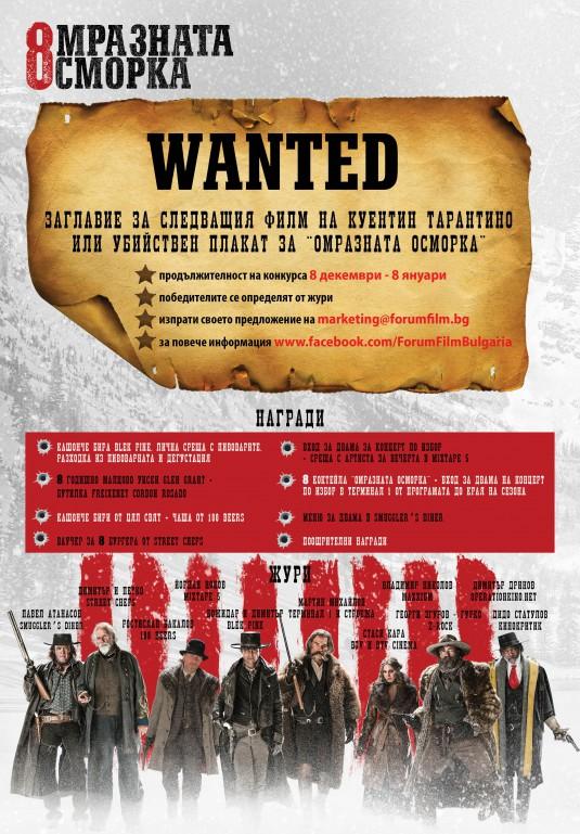 Poster 70 x 100 sm Hateful 8 GAME - December 2015_10.12_FINAL