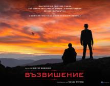 """""""Възвишение"""" – филм по романа на Милен Русков"""