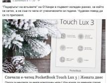 Ilka Davila спечели е-четец PocketBook Touch Lux 3