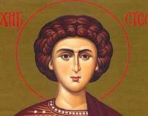 На 27 декември честваме Стефановден