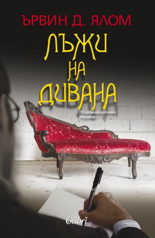 Cover-Lyji-na-divana