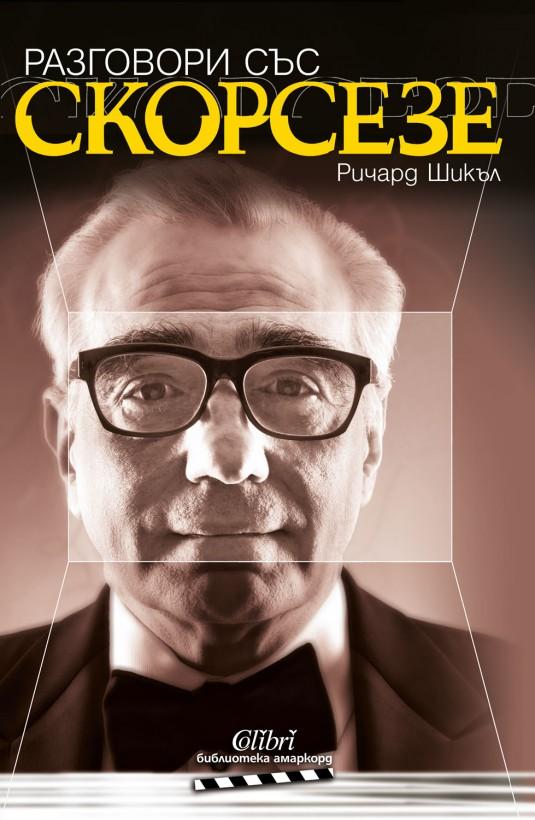 Cover-Razgovori-sys-Skorseze