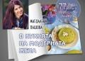 Формулата на модерната жена за успех в живота и в …кухнята!