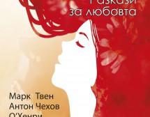 Световни автори разказват за любовта