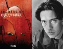 Порасналото дете чудо Николай Грозни в София