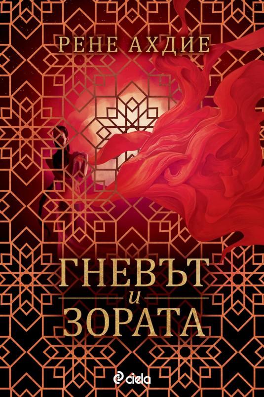 Gnevut_i_zorata_cover