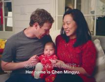 Марк Зукърбърг даде и китайско име на Макс