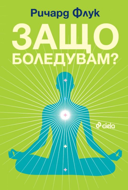 Zashto_boleduvam_cover