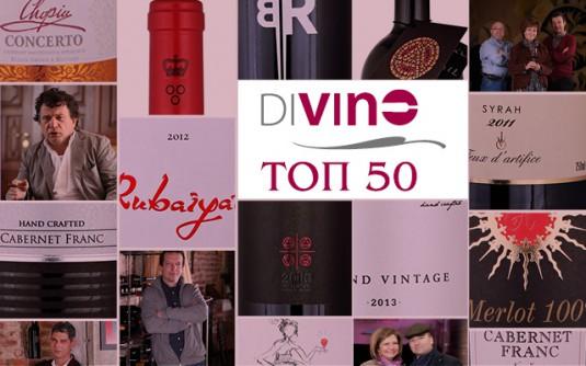 divino top 50_640X400-3