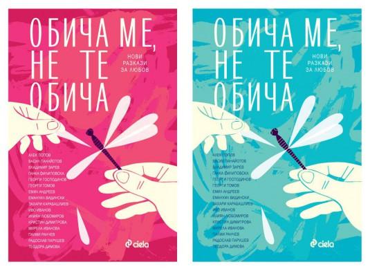 obicha-me_ne_te_obicha_covers
