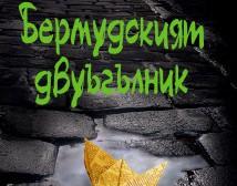 Ивайло Диманов стигна до Бермудския тригълник