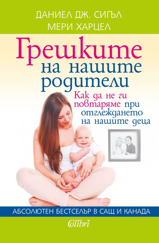 Cover-Greshkite-na-nashite-roditeli