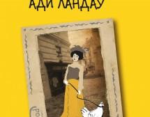 """""""Перлите на Ади Ландау"""" – дебютният роман на Соня Тодорова"""