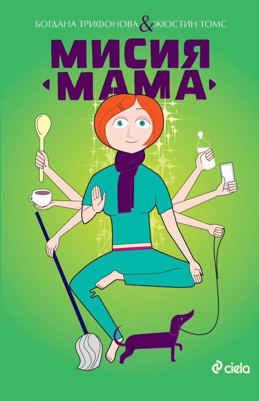 Misia_Mama_cover