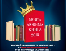 Избери любимата си книга