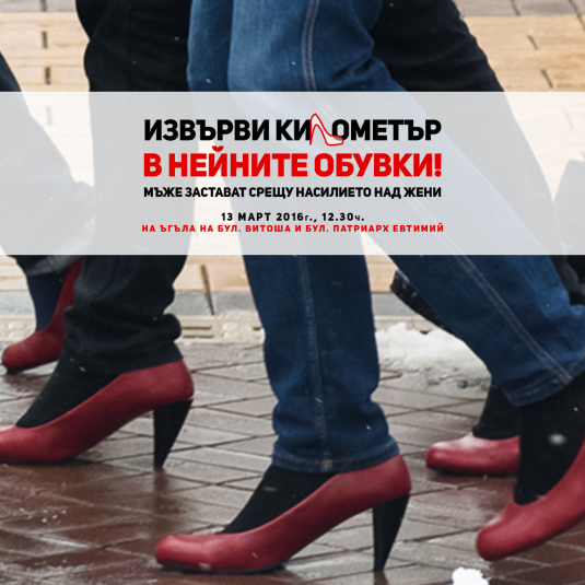 Press_release_IWD_Walk A Mile In Her Shoes - FB post
