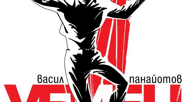 Първият роман на Васил Панайотов – дързък и обещаващ дебют