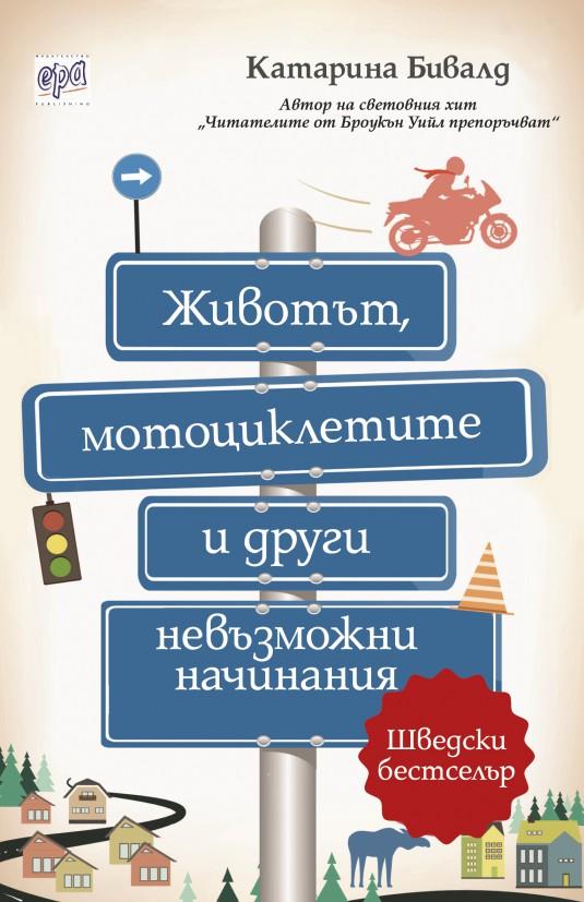 Zhivotyt. motocikletite i drugi nevyzmozhni nachinaniya-1