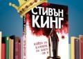 """Стивън Кинг спечели конкурса """"Моята любима книга – 2015"""""""