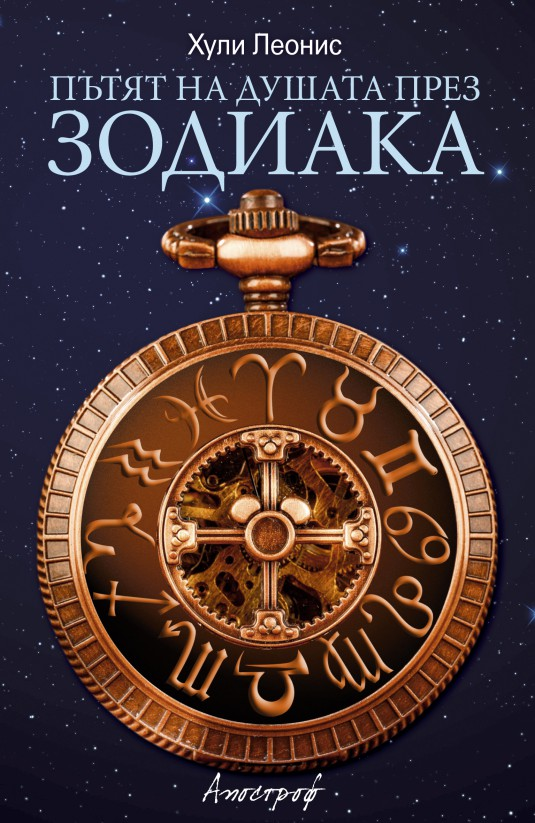 Apostrof_Putyat-na-dushata-prez-zodiaka_cover-first