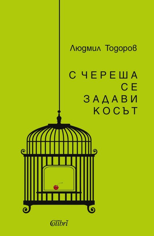 Cover-S-cheresha-se-zadavi-kosyt