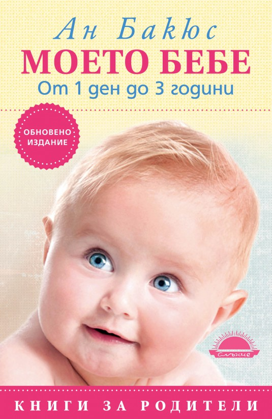 Moeto-bebe-first-cover