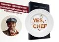 """Yes Chef""  – велика кулинарна история"