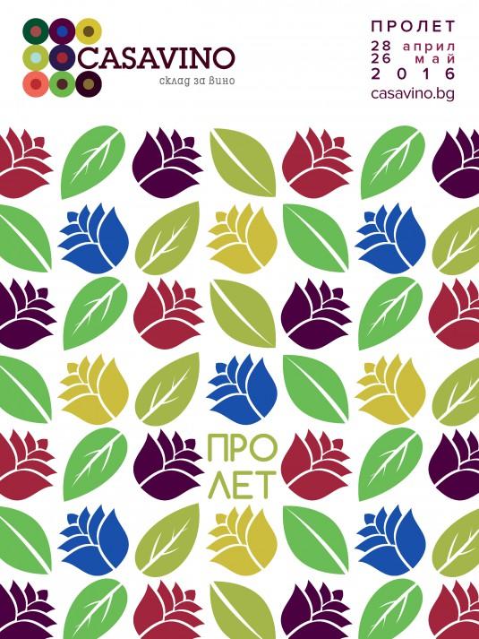 catalog CASAVINO 2016 spring_Page_01