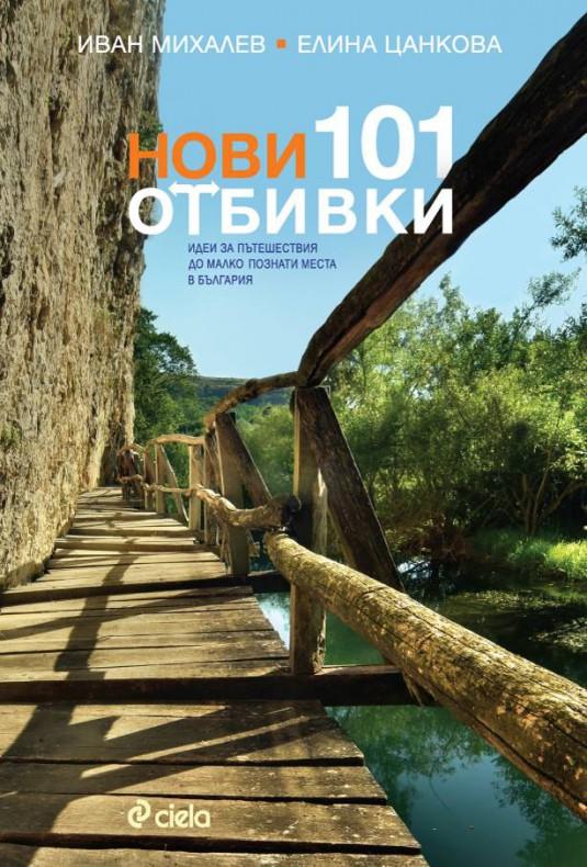 novi_101_otbivki_cover
