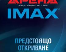 IMAX зала в Пловдив