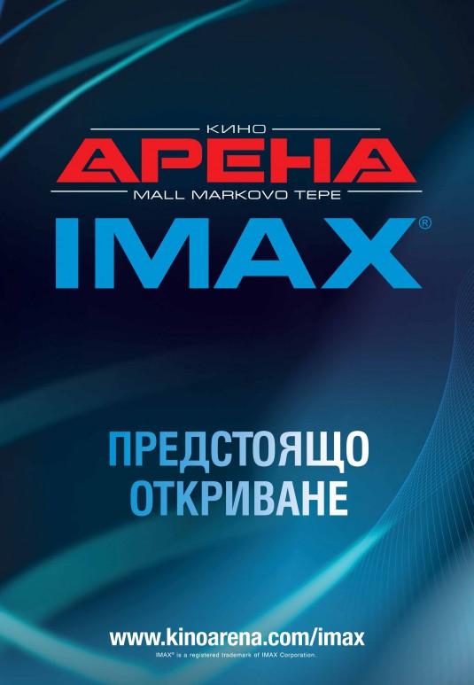 025174 - KINO ARENA GRAND MALL VARNA IMAX  Poster 2_1