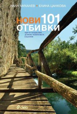 250_novi-101-otbivki-cover-6489542d01