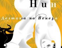 """""""Делтата на Венера"""" – еротичната класика на Анаис Нин"""