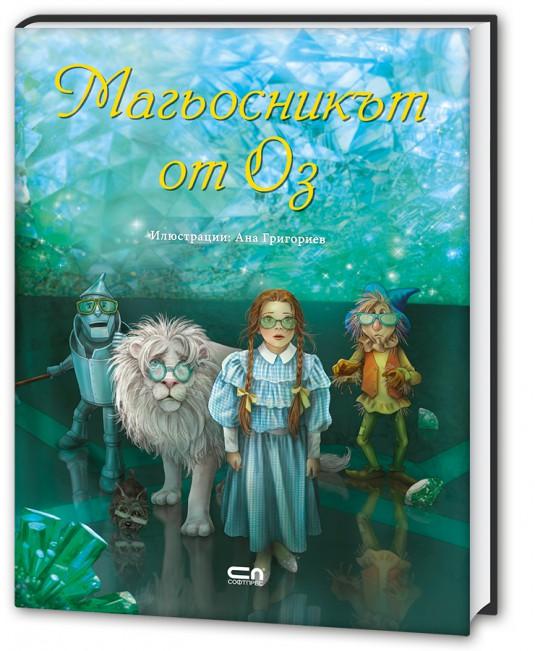 Magiosnikat ot Oz cover