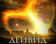 Нов роман от майстора на трилъри Дейвид Балдачи