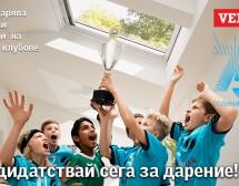 VELUX дарява покривни прозорци на спортни клубове