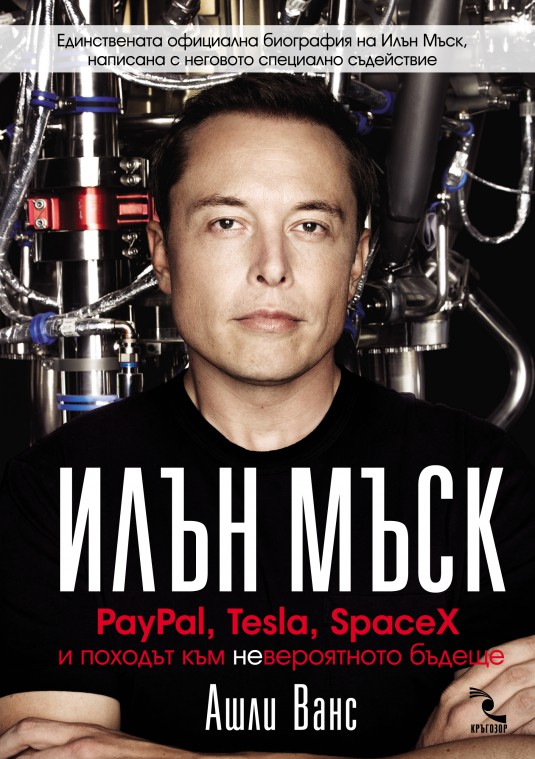 elonmusk_cover_f