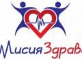 Безплатни консултации за диабет, хепатит и сърдечни болести