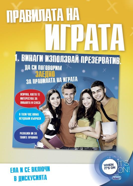 48 000_uchenici_shte_se_vkuichat_v_kampanyata_po_seksualno_obrazovanie_na_Durex (4)