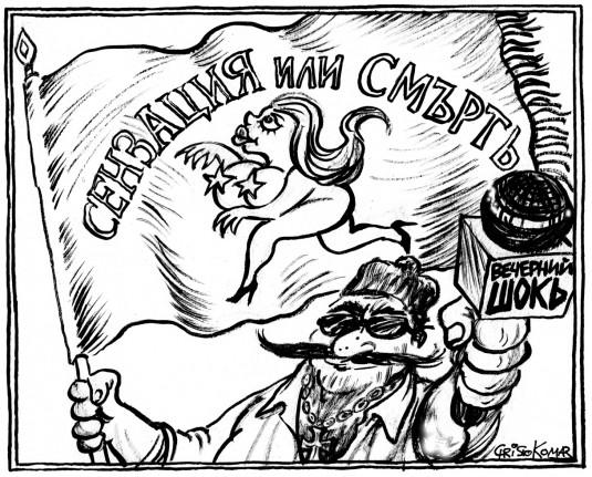 Ami_Ako_predi 100 godini imashe jalta presa