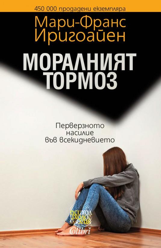 Cover-Moralniyat-tormoz