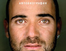 Андре Агаси открито за тениса и живота