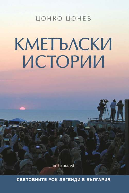 Enthusiast_Кmetylski_Istorii_cover-first