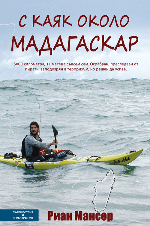 MADAGASCAR-COVER-web