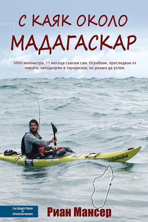 MADAGASCAR-COVER-web