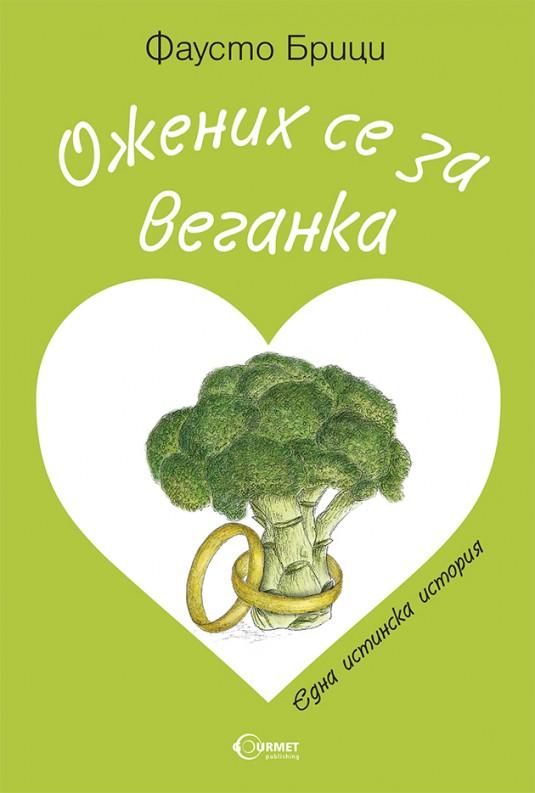 Vegan book cover.indd
