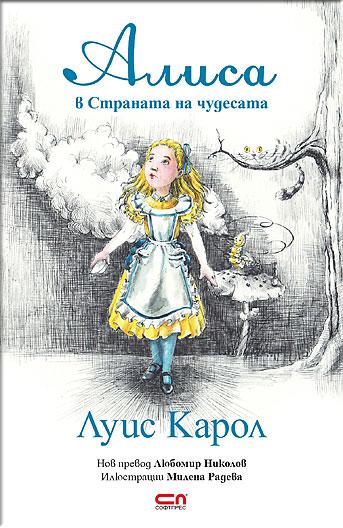 Alisa_web